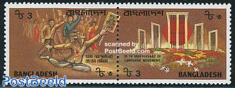 Bengal language 2v [:]